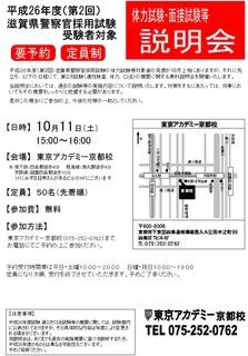 2014.10.11滋賀県警体力試験・面接試験等説明会.jpg