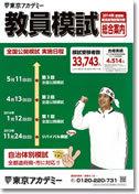 2014東京アカデミー教員模試.jpg
