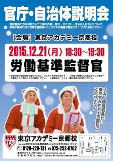 2015.12.21労働基準監督官説明会.jpg