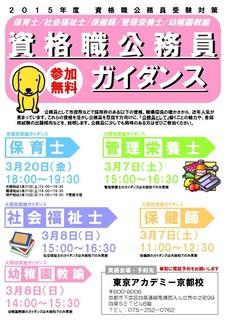 2015 資格職ガイダンス(3月分).jpg