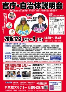 2015官庁.png