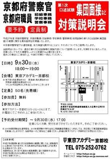9月警察面接イベント.jpg