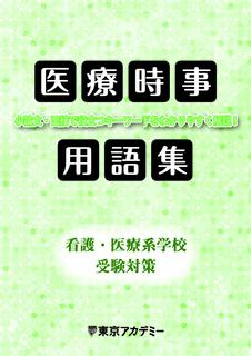 医療時事用語集_表紙-01 (1).jpg