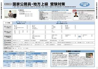 夜土日部国家公務員・地方上級受験対策.jpg