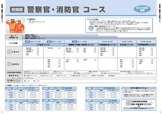 夜間部警察官・消防官コース.jpg