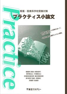 看医_プラクティス小論 (3).jpg