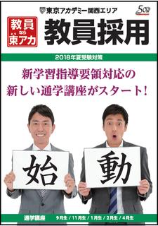 kyo-kansai-18.9hyoshi1.png