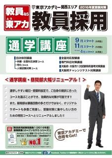 kyosai-16kansai.9_hyoshi.jpg